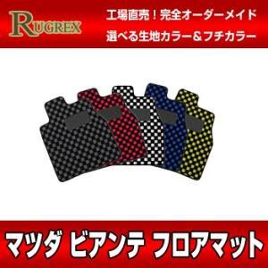 マツダ ビアンテ RUGREX スポーツラインフロアマット|rugrex