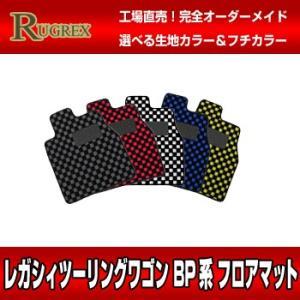 スバル レガシィツーリングワゴン BP系 RUGREX スポーツラインフロアマット|rugrex