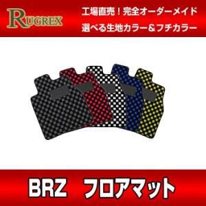 スバル BRZ RUGREX スポーツラインフロアマット|rugrex
