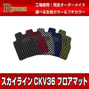 ニッサン スカイライン CKV36 (2ドア クーペ) RUGREX スポーツラインフロアマット|rugrex