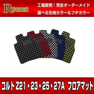ミツビシ コルト Z21A・Z23A・Z25A・Z27A RUGREX スポーツラインフロアマット rugrex