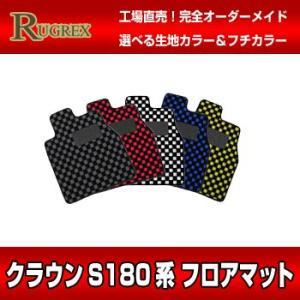 トヨタ クラウン S180系 RUGREX スポーツラインフロアマット|rugrex