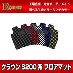 トヨタ クラウン S200系 RUGREX スポーツラインフロアマット|rugrex