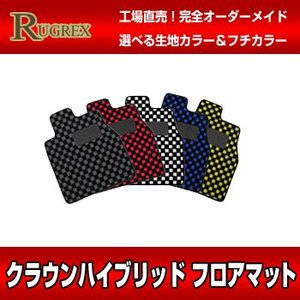 トヨタ クラウンハイブリッド AWS210 RUGREX スポーツラインフロアマット|rugrex