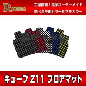 ニッサン キューブ Z11系 RUGREX スポーツラインフロアマット|rugrex