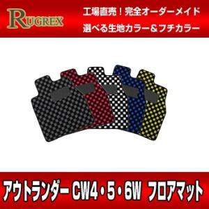 ミツビシ アウトランダー CW4W・CW5W・CW6W 5人乗り RUGREX スポーツラインフロアマット|rugrex