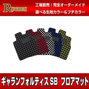 ミツビシ ギャランフォルティススポーツバック CX3A・CX4A RUGREX スポーツラインフロアマット|rugrex