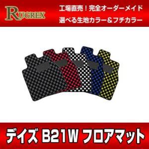 ニッサン デイズ B21W RUGREX スポーツラインフロアマット|rugrex
