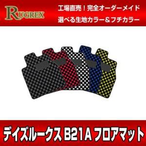 ニッサン デイズルークス B21A RUGREX スポーツラインフロアマット|rugrex