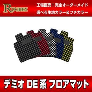 マツダ デミオ DE系 RUGREX スポーツラインフロアマット|rugrex