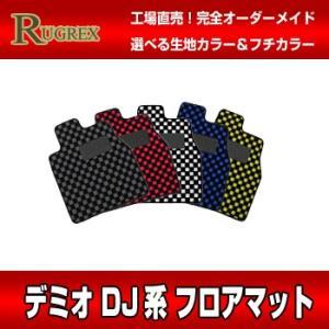 マツダ デミオ DJ系 RUGREX スポーツラインフロアマット|rugrex