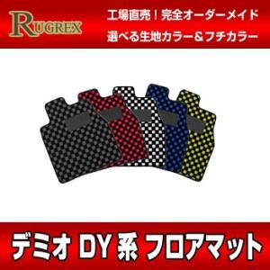 マツダ デミオ DY系 RUGREX スポーツラインフロアマット|rugrex