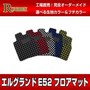 ニッサン エルグランドE52 RUGREX スポーツラインフロアマット|rugrex