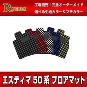 トヨタ エスティマ 50系 RUGREX スポーツラインフロアマット|rugrex