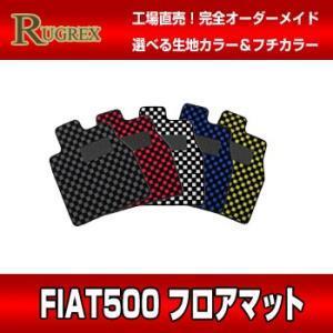 FIAT(フィアット)500 RUGREX スポーツラインフロアマット|rugrex