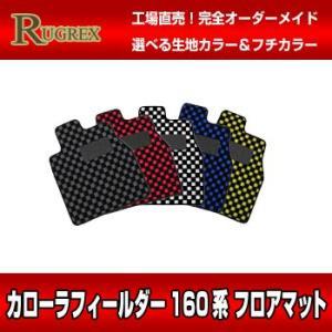 トヨタ カローラフィールダー 160系 RUGREX スポーツラインフロアマット|rugrex