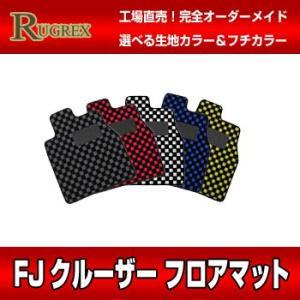 トヨタ FJクルーザー RUGREX スポーツラインフロアマット|rugrex
