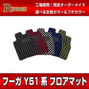ニッサン フーガ Y51系 RUGREX スポーツラインフロアマット|rugrex