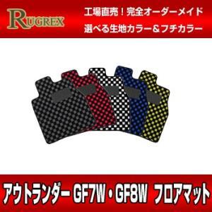 ミツビシ アウトランダー GF7W・GF8W RUGREX スポーツラインフロアマット|rugrex