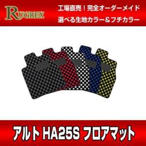 スズキ アルト HA25S RUGREX スポーツラインフロアマット|rugrex