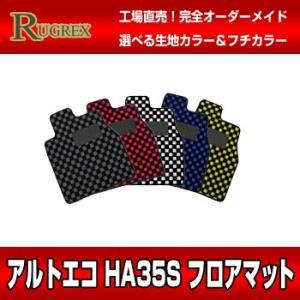 スズキ アルトエコ HA35S RUGREX スポーツラインフロアマット rugrex
