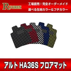 スズキ アルト HA36S RUGREX スポーツラインフロアマット rugrex