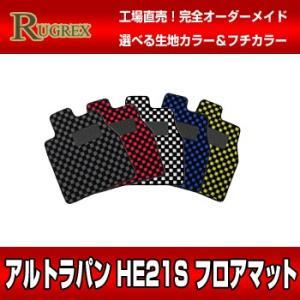 スズキ アルトラパン HE21S RUGREX スポーツラインフロアマット|rugrex