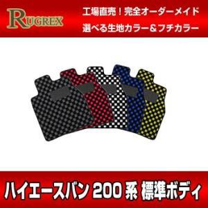 トヨタ ハイエースバン200系 標準ボディ RUGREX スポーツラインフロアマット|rugrex