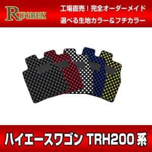 トヨタ ハイエースワゴン TRH200系 RUGREX スポーツラインフロアマット|rugrex