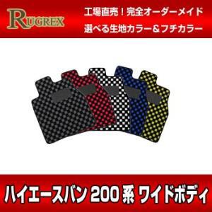 トヨタ ハイエースバン200系 ワイドボディ RUGREX スポーツラインフロアマット|rugrex