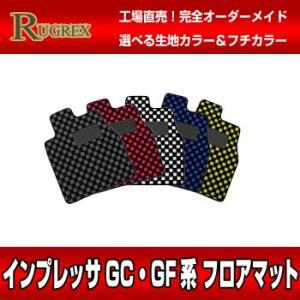 スバル インプレッサGC・GF系 RUGREX スポーツラインフロアマット|rugrex