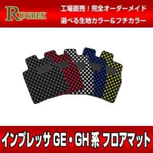 スバル インプレッサGE・GH系 RUGREX スポーツラインフロアマット|rugrex