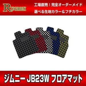 スズキ ジムニー JB23W  RUGREX スポーツラインフロアマット|rugrex