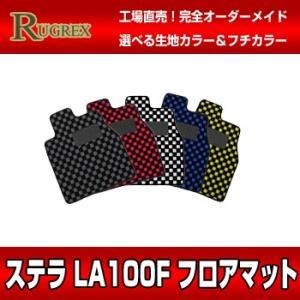 スバル ステラ LA100F RUGREX スポーツラインフロアマット|rugrex