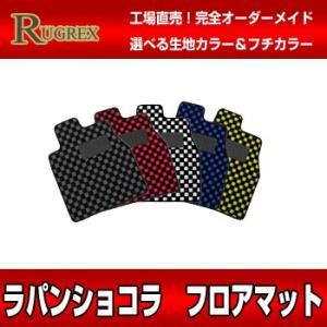 スズキ ラパンショコラ RUGREX スポーツラインフロアマット|rugrex