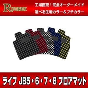 ホンダ ライフ JB5・JB6・JB7・JB8 RUGREX スポーツラインフロアマット|rugrex