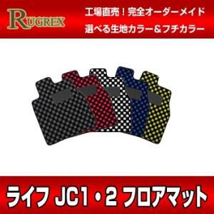 ホンダ ライフ JC1・JC2 RUGREX スポーツラインフロアマット|rugrex