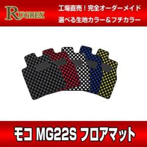 ニッサン モコ MG22S RUGREX スポーツラインフロアマット|rugrex