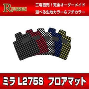 ダイハツ ミラ L275S RUGREX スポーツラインフロアマット|rugrex