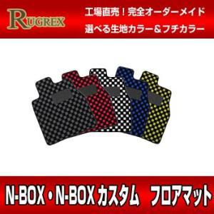 ホンダ N-BOX JF1/2系 RUGREX スポーツラインフロアマット|rugrex