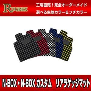 ホンダ N-BOX JF1/2系 RUGREX スポーツライン リアラゲッジマット|rugrex