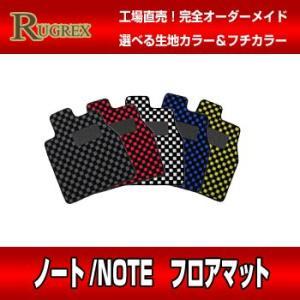 ニッサン ノート E12系 RUGREX スポーツラインフロアマット|rugrex