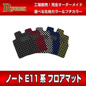 ニッサン ノート E11系 RUGREX スポーツラインフロアマット|rugrex