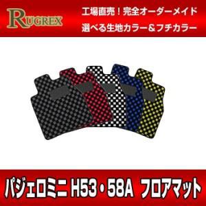 ミツビシ パジェロミニ H53A・H58A RUGREX スポーツラインフロアマット|rugrex
