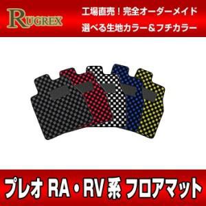 スバル プレオ RA・RV系 コラムシフト車 RUGREX スポーツラインフロアマット|rugrex
