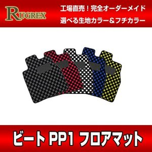 ホンダ ビート PP1 RUGREX スポーツラインフロアマット|rugrex