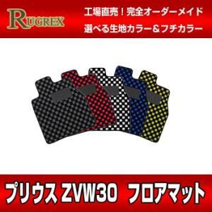 トヨタ プリウスZVW30 RUGREX スポーツラインフロアマット|rugrex