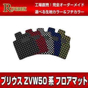 トヨタ プリウス50系 RUGREX スポーツラインフロアマット|rugrex