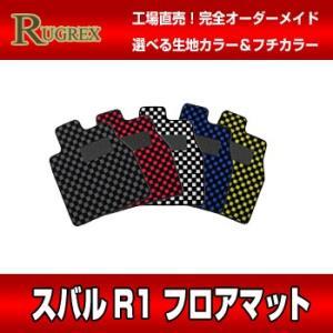 スバル R1 RUGREX スポーツラインフロアマット|rugrex
