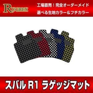 スバル R1 リアラゲッジマット RUGREX スポーツラインフロアマット|rugrex